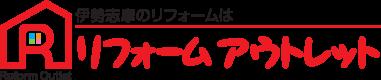 リフォームアウトレット伊勢島店