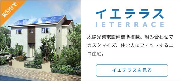 イエテラス(規格住宅) 太陽光発電設備標準搭載。組合せでカスタマイズ、住む人にフィットするエコ住宅。