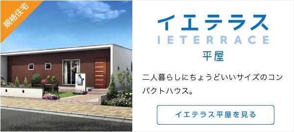 イエテラス平屋(規格住宅) 二人暮らしにちょうどいいサイズのコンパクトハウス。