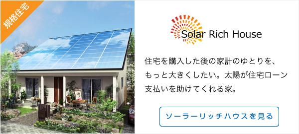 ソーラーリッチハウス(企画住宅) 住宅を購入した後の家計のゆとりを、もっと大きくしたい。太陽が住宅ローン支払いを助けてくれる家。