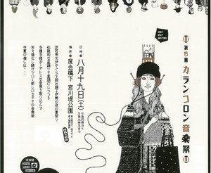 #第四回 カランコロン音楽祭 度会橋下 宮川堤公園 !!へ GO