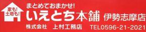 志摩市上村工務店のブログ