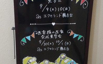 ★9月ブラックボード★