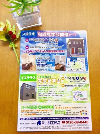 志摩市の上村工務店ブログ