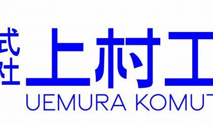 株式会社上村工務店です。