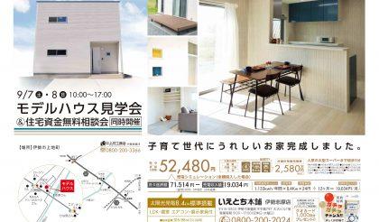 世界へデビュー☆9/7 8 イエテラスモデルハウス見学会