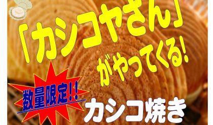 「カシコ焼き」の かしこやさん 来場します!
