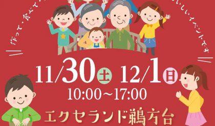 11/30  12/1 上村工務店建売住宅 オープンイベント 開催中