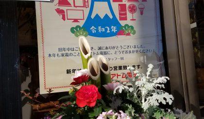 1月6日 猿田彦神社 安全祈願