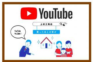 YouTubeやってます!